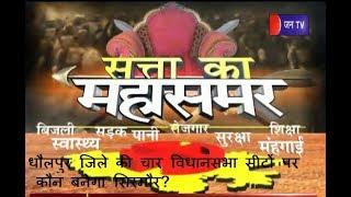 Satta Ka Mahasamer | धौलपुर जिले की चार विधानसभा सीटों पर कौन बनेगा सिरमौर?
