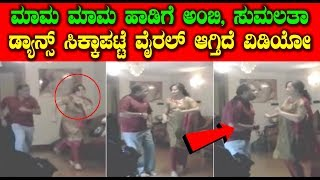 ಮಾಮ ಮಾಮ ಹಾಡಿಗೆ ಅಂಬಿ, ಸುಮಲತಾ ಡ್ಯಾನ್ಸ್ ಸಿಕ್ಕಾಪಟ್ಟೆ ವೈರಲ್ ಆಗ್ತಿದೆ ವಿಡಿಯೋ | #Ambareesh Viral Dance Video