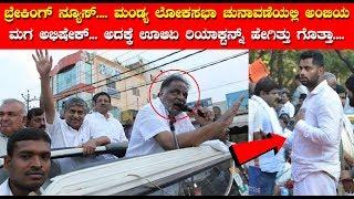 ಮಂಡ್ಯ ಲೋಕಸಭಾ ಚುನಾವಣೆಯಲ್ಲಿ ಅಂಬಿಯ ಮಗ ಅಭಿಷೇಕ್ ...ಅದಕ್ಕೆ HDK ರಿಯಾಕ್ಟನ್ನ್ ಹೇಗಿತ್ತು ಗೊತ್ತಾ || #Kannada
