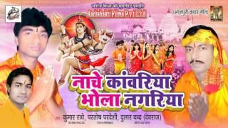 Sultaganj Se Jalwa Uthaib Bhola Ji || Nache Kawariya Bhola Nagariya || Pratosh Pradesi ||