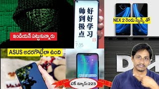Tech News in telugu 223: asus Gaming Phone,Mia2 pie update,redmi 4a MIUI 10,dell,Asus max pro m2