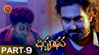 Digbandhana Full Movie Part 12 - 2018 Telugu Movies - Dhanraj, Nagineedu, Dhee Srinivas