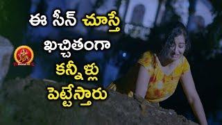 ఈ సీన్ చూస్తే ఖచ్చితంగా కన్నీళ్లు పెట్టేస్తారు - 2018 Telugu Movies - Nandu, Tejaswini Prakash