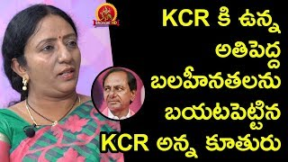 Ramya Rao About The Weakness Of KCR - Kalvakuntla Ramya Rao Exclusive Interview