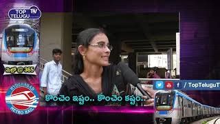 People's Opinion About Hyderabad Metro Service.. || Top Telugu TV ||
