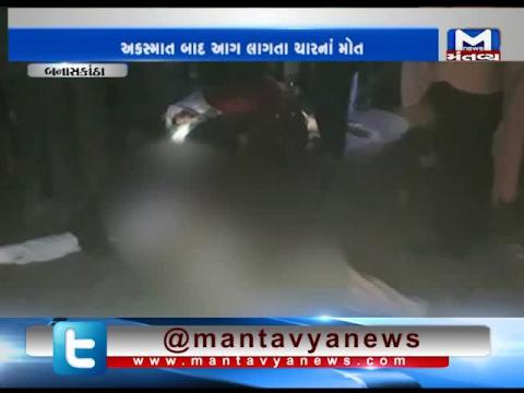 Banaskantha: 4 died in accident between Car & 2 Truck Trailers