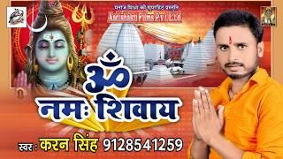Bola Bam Bam ||  Karan Singh || Om Namaha Shivaye || Bol Bam 2017 ||