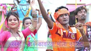 "Sab Nache Kanwariya    Nache Kanwariya Bhola Nagariya    Dular Chand ""Devraj"""