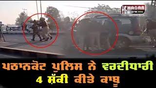 Pathankot Police ਨੇ ਸਕਾਰਪੀਓ ਸਵਾਰ ਵਰਦੀਧਾਰੀ 4 ਸ਼ੱਕੀ ਕੀਤੇ ਕਾਬੂ | pathankot 4 -suspicious-arrested