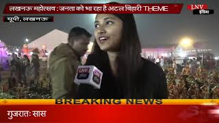 लखनऊ महोत्सव - जनता को भा रहा है अटल बिहारी THEME
