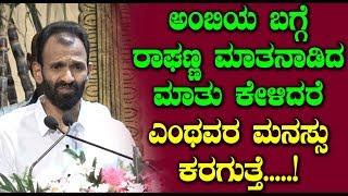 Raghavendra Rajkumar Speech At Ambareesh Condolence Press Meet In Ambedkar Bhavan #Ambareesh