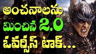 2.0  Review telugu I Public Talk I Rajinikanth I Akshaykumar I Shankar I Rectv  India