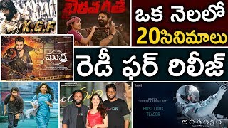 Watch 20 Telugu Movies Yet To Release In December 2018 Top Telugu