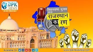 DPK NEWS- खबर राजस्थान न्यूज़ || राजस्थान विधानसभा चुनाव पर पल-पल की अपडेट|| 30.11.2018