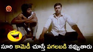 సూరి కామెడీ చూస్తే పగలబడి నవ్వుతారు - 2018 Telugu Comedy Scenes - Bhavani HD Movies