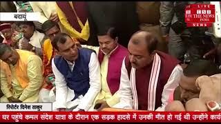 Badayun]उपमुख्यमंत्री केशव प्रसाद मौर्य बिल्सी में कमल संदेश यात्रा दौरान 2 कार्यकर्ताओं के घर पहुचे