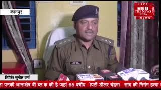 [ Kanpur ] कानपुर में प्रॉपर्टी डीलर की गला रेत कर निर्मम हत्या / THE NEWS INDIA