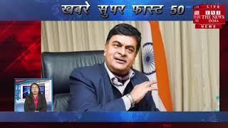 देश और दुनिया भर की सभी ख़बरे ,सुपर फ़ास्ट / THE NEWS INDIA