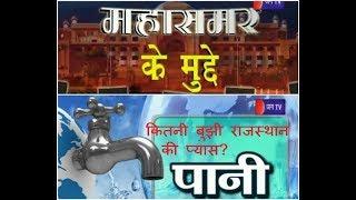 Mahasamer ke Mudde | राज. विधानसभा चुनाव 2018: कितनी बुझी राजस्थान की प्यास?
