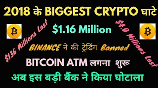CRYPTO NEWS 228 || BTC ATM और लगेगें, CEO ARRESTED, ZCASH, $136 MILLIONS LOSS, STEEMIT, BINANCE