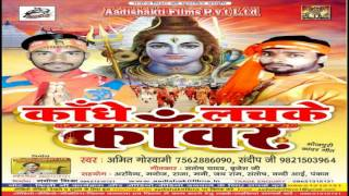 Chhalkata Kawar Ke Jal || || Amit Goswami & Sandeep Ji || Kandhe Lachke Kanwar ||