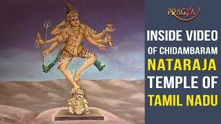 Watch Inside Video of Chidambaram Nataraja Temple of Tamil Nadu