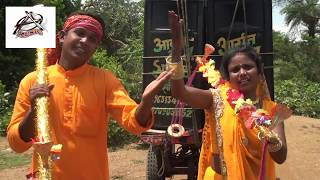 Hajra Ke Gana Baja Da Nu Ho || Baba Dham Ki Dagariya || Pradeep Hajra & Rina Hajra ||