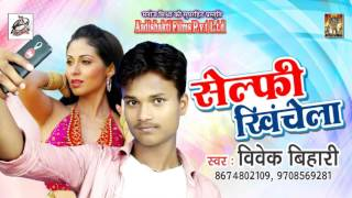 Light Dim Kari Ghunghta Jaldi Uthai || Selfi Khichela || Vivek Bihari || Latest Bhojpuri Audio