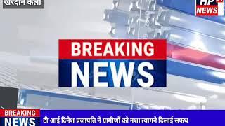 T.i.दिनेश प्रजापति ने ग्रामीणों को नशा न करने की दिलाई सफथ