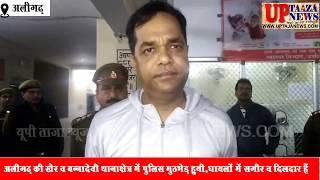 अलीगढ़ में पुलिस मुठभेड़ में दो 20 20 हजार के बदमाश घायल