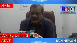 RNN NEWS CG 30 11 18/जांजगीर/ जिला शिक्षा अधिकारी ने 19 निजी स्कूलों को नोटिस जारी किया।