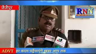 RNN NEWS CG 30 11 18/जांजगीर/जैजैपुर-पड़ोसी युवक ने महिला के घर घुसकर दुष्कर्म करने की कोशिश।