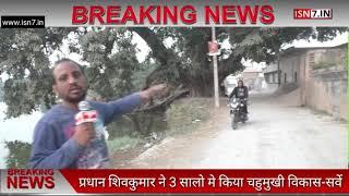 Shiv Kumar pradhan...isn7