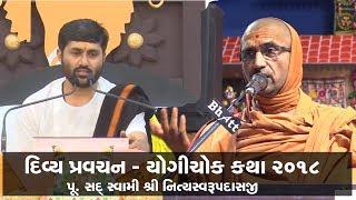 દિવ્ય પ્રવચન || Jigneshdada Yogichok Katha 2018 || Pujya Sad Swami Shree Nityaswarupdasji ||