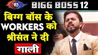 Sreesanth Abuses Workers Of Bigg Boss 12 | Housemates TARGETS Him On Weekend Ka Vaar | Bigg Boss 12