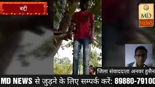 संदिग्ध अवस्था में पेड़ से लटका मिला युवक का शव,पुलिस ने मामला दर्ज कर शुरू की छानबीन