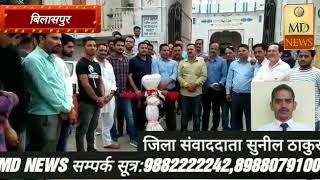 बिलासपुर में भाजपा कार्यकर्ताओं ने जलाया कांग्रेसी नेता एवं पूर्व सीपीएस नीरज भारती का पुतला