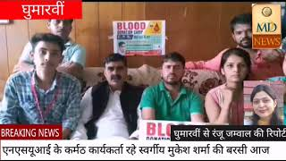एनएसयूआई के कर्मठ कार्यकर्ता रहे स्वर्गीय मुकेश कुमार की यादगार में लगाया गया रक्तदान शिविर