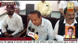 नालागढ़ में सर्जिकल स्ट्राइक की दूसरी वर्षगांठ मनाई गई