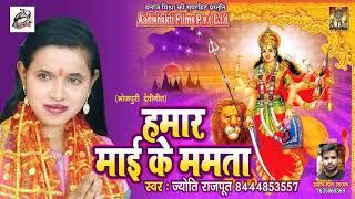Jyoti Rajput || ज्योति राजपूत || Mai ke Photo  || हमार माई के ममता || Super Hit || 2017