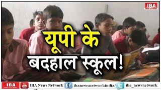 स्कूलों से गायब शिक्षक, बच्चों के भविष्य से खिलवाड़,एक ही कमरे में ... | Uttarpradesh | IBA NEWS |