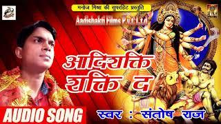Santosh Raj || फुक दे पाकिस्तान के ||आदिशक्ति शक्ति द || Aadishaktifilms Pvt. Ltd.