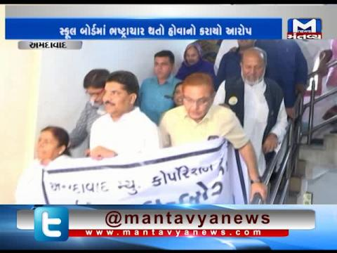 Ahmedabad: Congress opposed the Scam of AMC's School Board