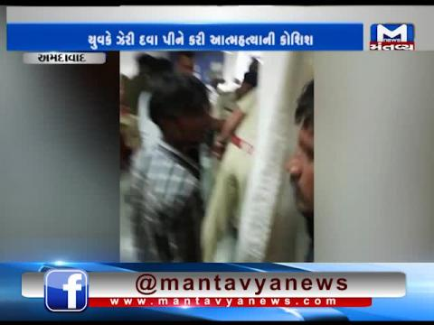 Ahmedabad: A man tried committing suicide in Police Commissioner's Office