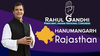 LIVE: Congress President Rahul Gandhi addresses a public gathering in Hanumangarh, Rajasthan