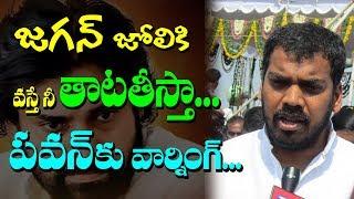 Anilkumar Counter to Pawan Kalyan I #appolitics I #janasena I RECTV INDIA
