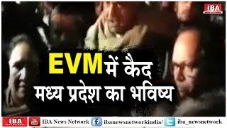 चुनाव के बाद अब EVM सियासत, संदेह के घेरे में एक बार फिर EVM ... | IBA NEWS |