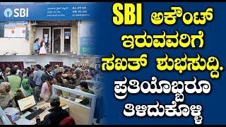 SBI ಅಕೌಂಟ್ ಇರುವವರಿಗೆ ಸಖತ್ ಶುಭಸುದ್ದಿ. ಪ್ರತಿಯೊಬ್ಬರೂ ತಿಳಿದುಕೊಳ್ಳಿ || Good News for SBI Card Holders!