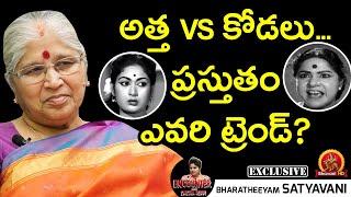 అత్త vs కోడలు ఇప్పుడు ట్రెండ్ - Bharatheeyam Satyavani Exclusive Interview - Swetha Reddy