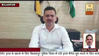 बिलासपुर पुलिस जिला में एंटी ड्रग्स कैंपेन शुरू करने के लिए की कार्ययोजना तैयार